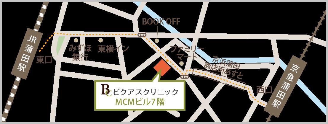 ビクアスクリニック最寄駅からのアクセス