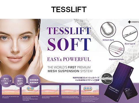 TESSLIFT(テスリフト)