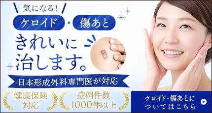 ケロイド・傷あときれいに治します。日本形成外科専門医が対応