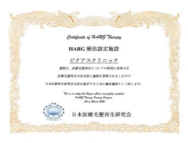 HARG療法(発毛治療)